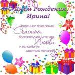 Открытка красивая поздравительная с днем рождения Ирина скачать бесплатно на сайте otkrytkivsem.ru