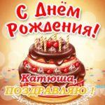 Открытка красивая поздравительная с днем рождения Катюша скачать бесплатно на сайте otkrytkivsem.ru