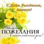 Открытка красивая поздравительная с днем рождения Лариса скачать бесплатно на сайте otkrytkivsem.ru