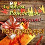 Открытка красивая поздравительная с днем рождения Максим скачать бесплатно на сайте otkrytkivsem.ru