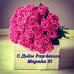 Открытка красивая поздравительная с днем рождения Марина скачать бесплатно на сайте otkrytkivsem.ru
