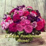 Открытка красивая поздравительная с днем рождения Нина скачать бесплатно на сайте otkrytkivsem.ru