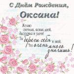 Открытка красивая поздравительная с днем рождения Оксана скачать бесплатно на сайте otkrytkivsem.ru