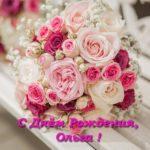 Открытка красивая поздравительная с днем рождения Ольга бесплатно скачать бесплатно на сайте otkrytkivsem.ru