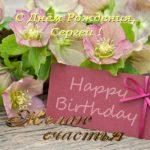 Открытка красивая поздравительная с днем рождения Сергей скачать бесплатно на сайте otkrytkivsem.ru