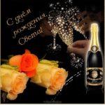 Открытка красивая поздравительная с днем рождения Света скачать бесплатно на сайте otkrytkivsem.ru