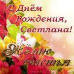 Открытка красивая поздравительная с днем рождения Светлана скачать бесплатно на сайте otkrytkivsem.ru
