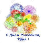 Открытка красивая поздравительная с днем рождения Таня скачать бесплатно на сайте otkrytkivsem.ru