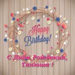 Открытка красивая поздравительная с днем рождения Танюша скачать бесплатно на сайте otkrytkivsem.ru