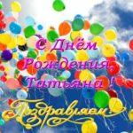 Открытка красивая поздравительная с днем рождения Татьяна скачать бесплатно на сайте otkrytkivsem.ru