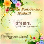 Открытка красивая поздравительная с днем рожденья Надя скачать бесплатно на сайте otkrytkivsem.ru