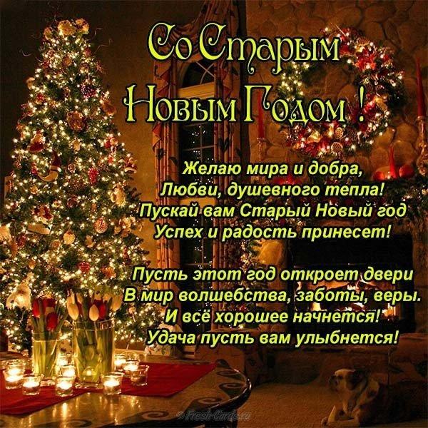 Открытка красивая поздравление со старым новым годом скачать бесплатно на сайте otkrytkivsem.ru