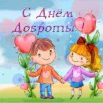 Открытка красивая с днем доброты скачать бесплатно на сайте otkrytkivsem.ru