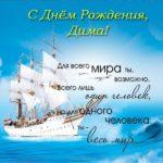 Открытка красивая с днем рождения Дима скачать бесплатно на сайте otkrytkivsem.ru