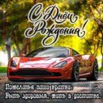 Открытка красивая с днем рождения для мужчин скачать бесплатно на сайте otkrytkivsem.ru