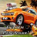 Открытка красивая с днем рождения для мужчины скачать бесплатно на сайте otkrytkivsem.ru