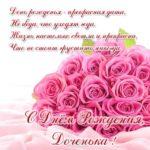 Открытка красивая с днем рождения доченьки скачать бесплатно на сайте otkrytkivsem.ru