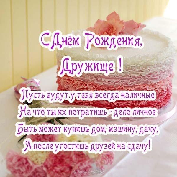 Открытка красивая с днем рождения другу мужчине скачать бесплатно на сайте otkrytkivsem.ru