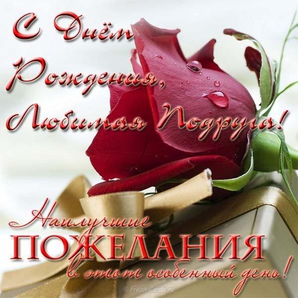 Открытка красивая с днем рождения любимой подруге скачать бесплатно на сайте otkrytkivsem.ru