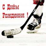 Открытка красивая с днем рождения мальчику хоккеисту скачать бесплатно на сайте otkrytkivsem.ru