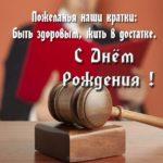 Открытка красивая с днем рождения мужчине коллеге юристу скачать бесплатно на сайте otkrytkivsem.ru