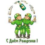 Открытка красивая с днем рождения мужчине военному скачать бесплатно на сайте otkrytkivsem.ru
