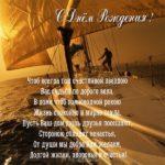 Открытка красивая с днем рождения мужчине яхты скачать бесплатно на сайте otkrytkivsem.ru
