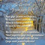 Открытка красивая с днем рождения мужчине зимняя скачать бесплатно на сайте otkrytkivsem.ru