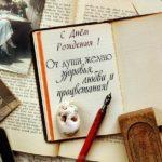 Открытка красивая с днем рождения начальнику скачать бесплатно на сайте otkrytkivsem.ru