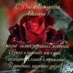 Открытка красивая с днем рождения Оксана женщине скачать бесплатно на сайте otkrytkivsem.ru