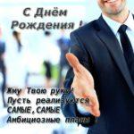 Открытка красивая с днем рождения с мужиками скачать бесплатно на сайте otkrytkivsem.ru