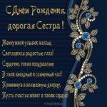 Открытка красивая с днем рождения сестре бесплатно скачать бесплатно на сайте otkrytkivsem.ru
