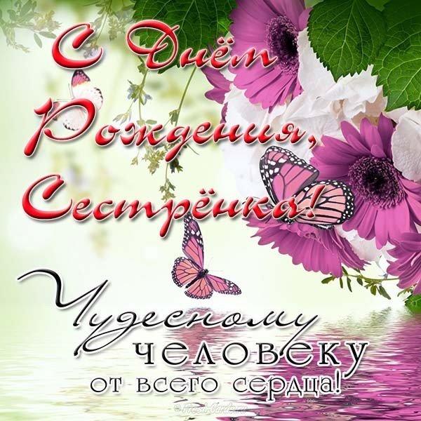Открытка красивая с днем рождения сестренке скачать бесплатно на сайте otkrytkivsem.ru