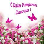 Открытка красивая с днем рождения сыночка родителям бесплатно скачать бесплатно на сайте otkrytkivsem.ru