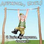 Открытка красивая с днем рождения сыну в армию скачать бесплатно на сайте otkrytkivsem.ru