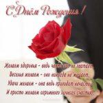 Открытка красивая с днем рождения учительнице в стихах скачать бесплатно на сайте otkrytkivsem.ru