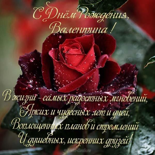 otkrytka krasivaya s dnem rozhdeniya valentina zhenschine