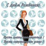 Открытка красивая с днем рождения женщине кадровику скачать бесплатно на сайте otkrytkivsem.ru