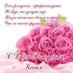 Открытка красивая с днем рождения женщине Кате скачать бесплатно на сайте otkrytkivsem.ru