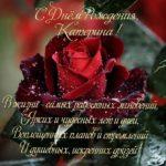 Открытка красивая с днем рождения женщине Катерине скачать бесплатно на сайте otkrytkivsem.ru