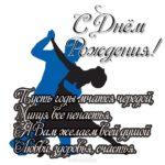 Открытка красивая с днем рождения женщине хореографу скачать бесплатно на сайте otkrytkivsem.ru