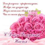 Открытка красивая с днем рождения женщине Насте скачать бесплатно на сайте otkrytkivsem.ru