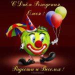 Открытка красивая с днем рождения женщине Олесе скачать бесплатно на сайте otkrytkivsem.ru