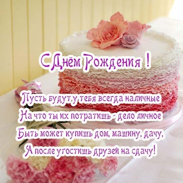 Открытка красивая с днем рождения женщине с тортом скачать бесплатно на сайте otkrytkivsem.ru
