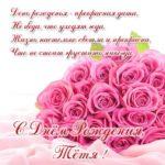 Открытка красивая с днем рождения женщине тете скачать бесплатно на сайте otkrytkivsem.ru