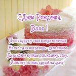 Открытка красивая с днем рождения женщине Валя скачать бесплатно на сайте otkrytkivsem.ru