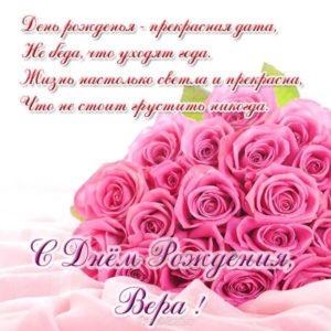 Открытка красивая с днем рождения женщине Вера скачать бесплатно на сайте otkrytkivsem.ru