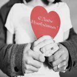 Открытка красивая с днем влюбленных бесплатно скачать бесплатно на сайте otkrytkivsem.ru