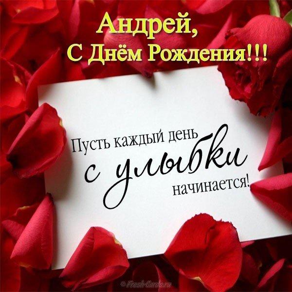 Картинки, поздравления с днем рождения с картинками андрея алексеевича