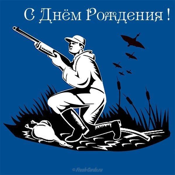 Открытка красивая с днём рождения мужчине охотнику скачать бесплатно на сайте otkrytkivsem.ru
